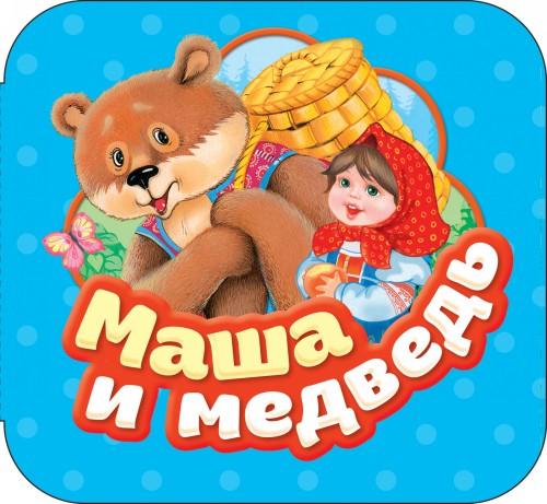 Bulatov M. A. Masha i medved (Garmoshki)