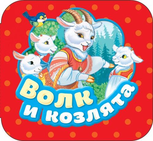Afanasev A. N. Volk i kozljata (Garmoshki)