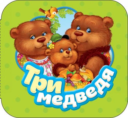 Kotjatova N. I. Tri medvedja (Garmoshki)