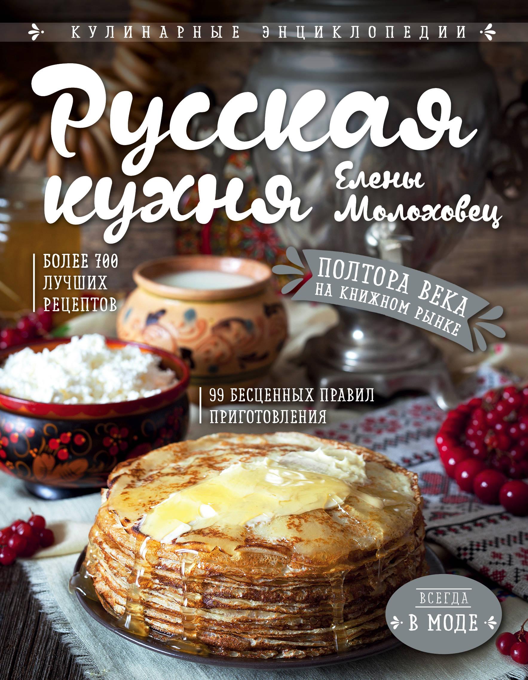 Russkaja kukhnja Eleny Molokhovets
