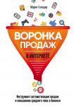 Voronka prodazh v internete. Instrument avtomatizatsii prodazh i povyshenija srednego cheka v biznese
