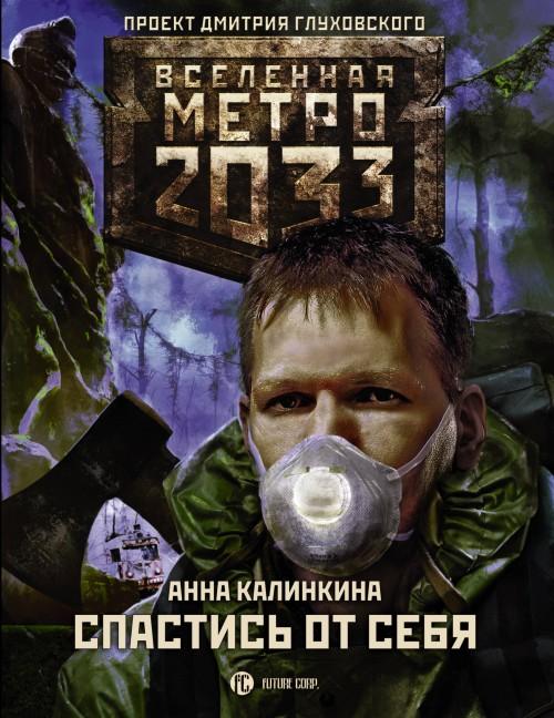 Metro 2033: Spastis ot sebja