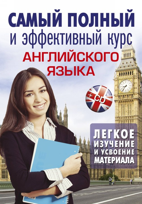 Samyj polnyj i effektivnyj kurs anglijskogo jazyka. Komplekt