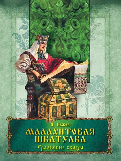 Bazhov. Malakhitovaja shkatulka. Uralskie skazy.