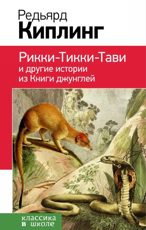 Rikki-Tikki-Tavi i drugie istorii iz Knigi dzhunglej