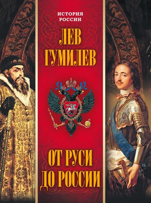 Gumilev. Ot Rusi do Rossii.