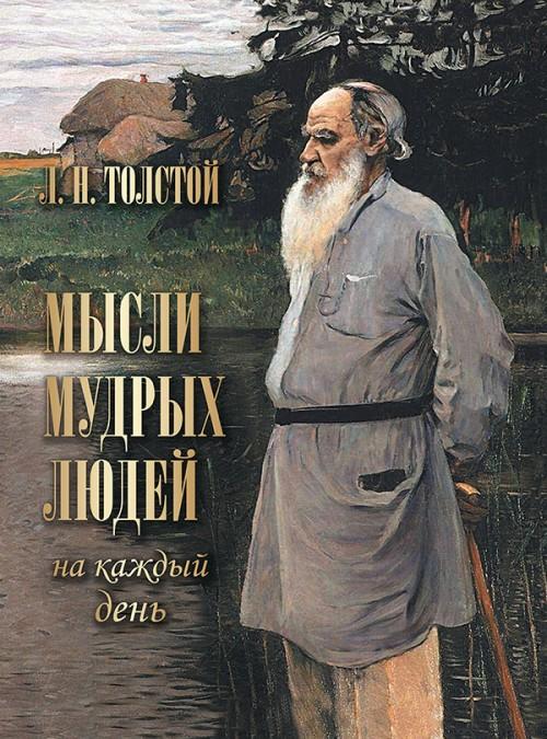 Tolstoj. Mysli mudrykh ljudej na kazhdyj den.