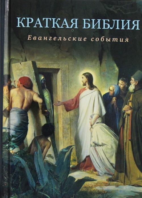 Kratkaja Biblija. Evangelskie sobytija ot Rozhdestva do Voznesenija Gospoda Iisusa Khrista