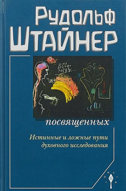 Soznanie posvjaschennykh