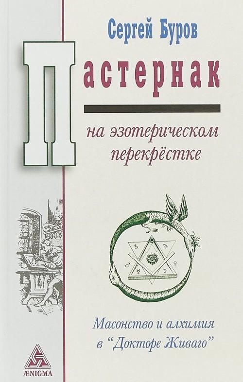Pasternak na ezotericheskom perekrjostke. Masonstvo i alkhimija v