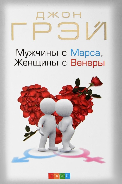 Muzhchiny s Marsa, Zhenschiny s Venery