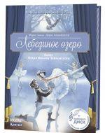 Lebedinoe ozero. Balet Petra Ilicha Chajkovskogo (+ CD)