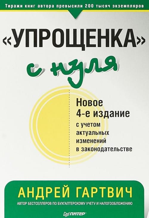 Упрощенка с нуля. Новое 4-е издание с учет.актуальных изменений в законодательств