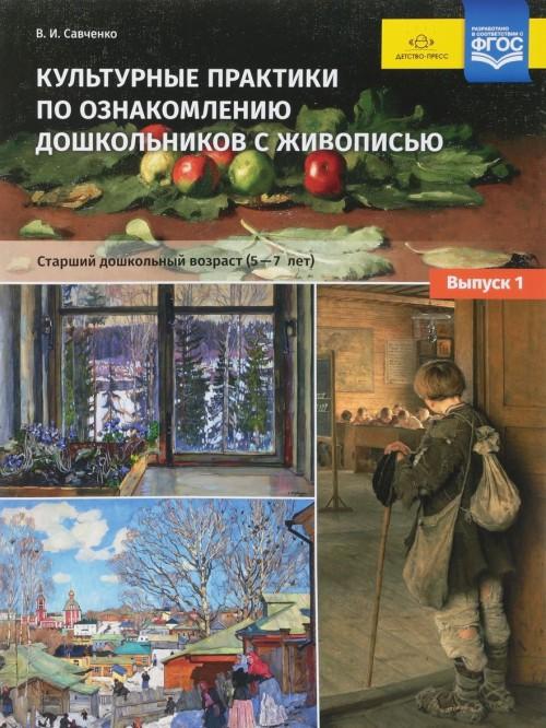 Культурные практики по ознакомлению дошкольников с живописью. 5-7 лет. Выпуск 1