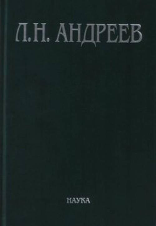L. N. Andreev. Polnoe sobranie sochinenij i pisem v 23 tomakh. Tom 4. Khudozhestvennye proizvedenija. 1904-1905