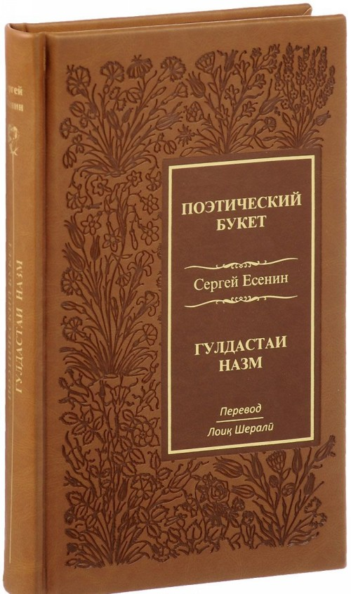 Poeticheskij buket