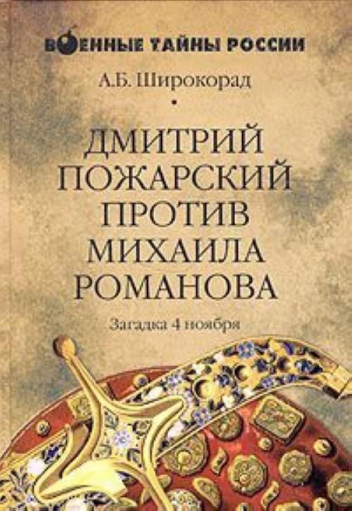 Dmitrij Pozharskij protiv Mikhaila Romanova. Zagadka 4 nojabrja