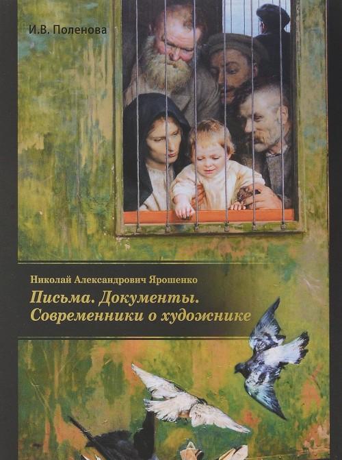Nikolaj Aleksandrovich Jaroshenko. Pisma. Dokumenty. Sovremenniki o khudozhnike
