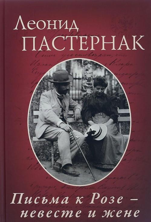 Leonid Pasternak. Pisma Roze - neveste i zhene