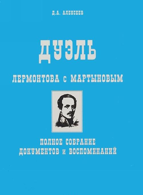 Duel Lermontova s Martynovym. Polnoe sobranie dokumentov i vospominanij