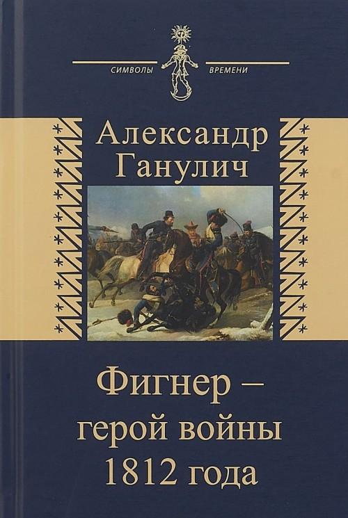 Figner - geroj vojny 1812 goda