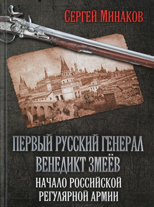 Pervyj russkij general Venedikt Zmejov. Nachalo rossijskoj reguljarnoj armii