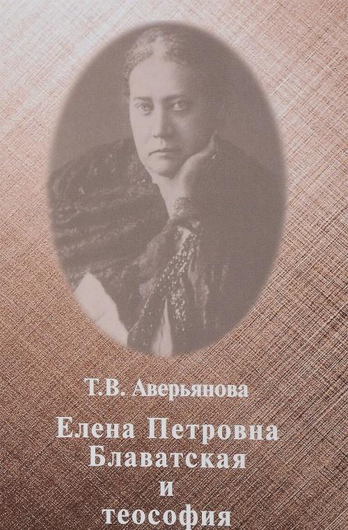 Elena Petrovna Blavatskaja i teosofija