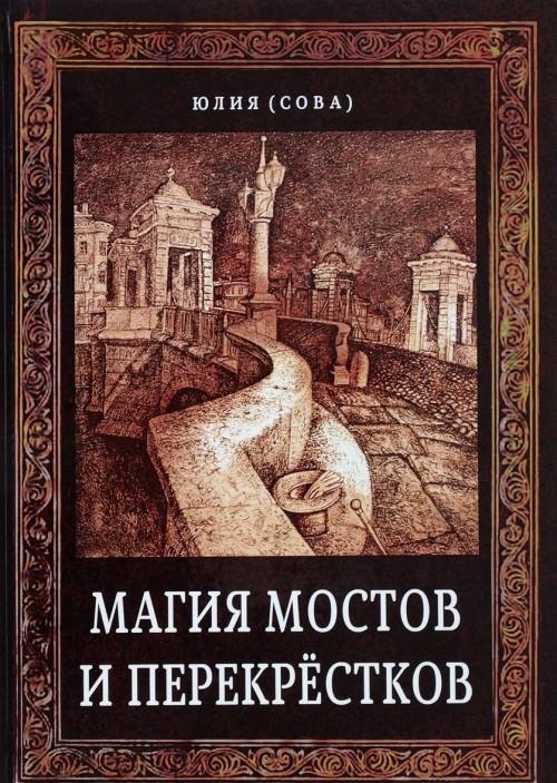 Magija mostov i perekrjostkov