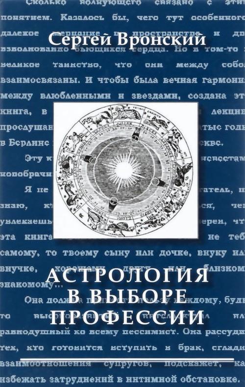 Astrologija v vybore professii