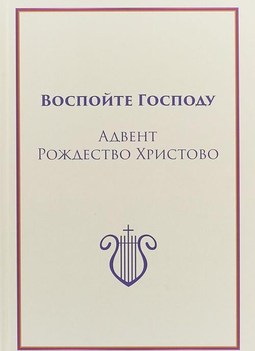 Vospojte Gospodu. Advent Rozhdestvo Khristovo. Chast II.