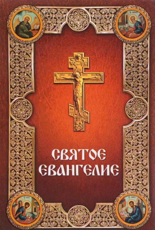 Svjatoe Evangelie. Russkij shrift. Srednij format