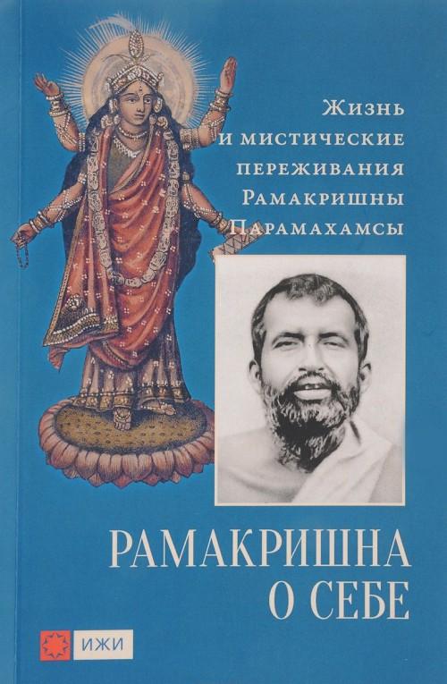 Ramakrishna o sebe. Zhizn i misticheskie perezhivanija Ramakrishny Paramakhamsy