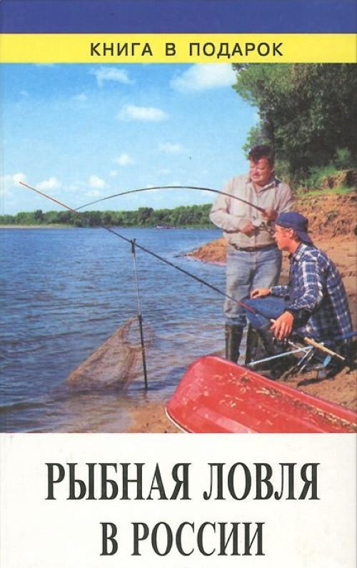 Rybnaja lovlja v Rossii