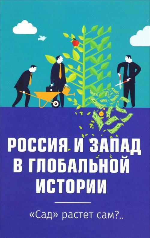 Rossija i Zapad v globalnoj istorii.