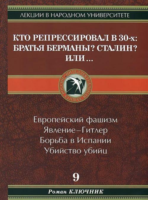 Kto repressiroval v 30-kh. Bratja Bermany? Stalin? Ili...