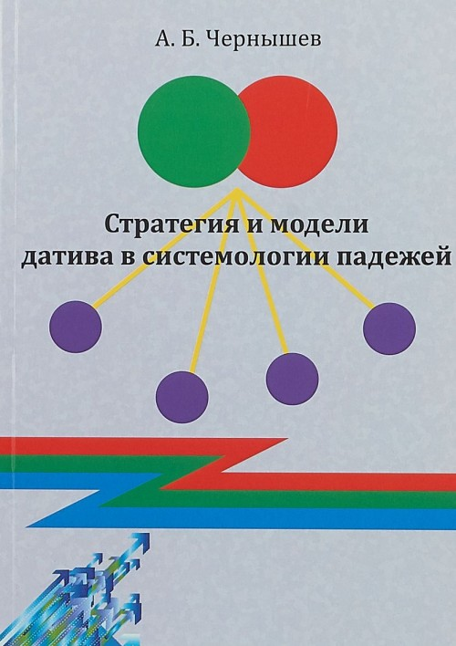 Strategija i modeli dativa v sistemologii padezhej