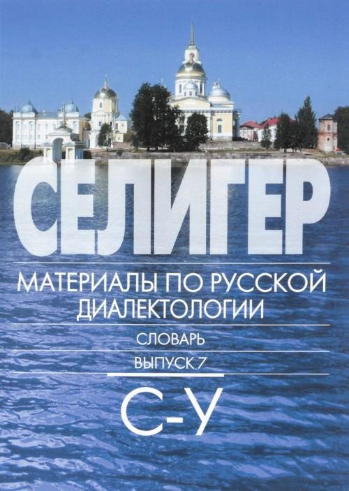 Seliger. Materialy po russkoj dialektologii. Slovar. Vypusk 7. S - U