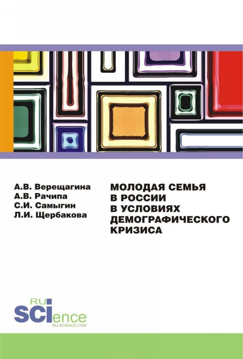 Molodaja semja v Rossii v uslovijakh demograficheskogo krizisa
