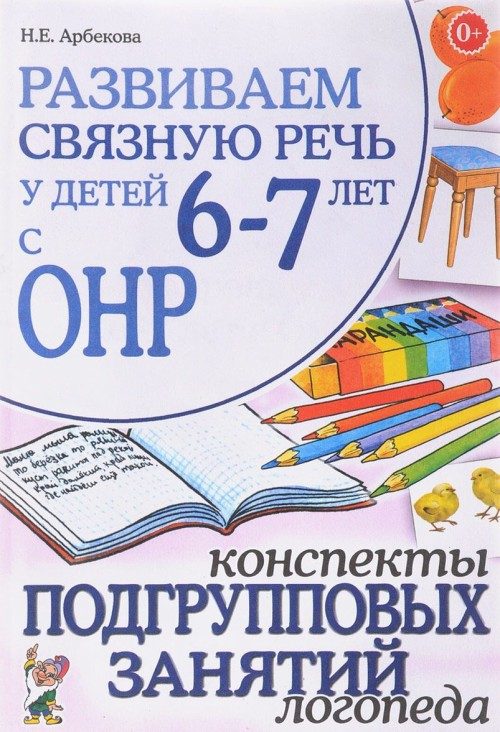 Razvivaem svjaznuju rech u detej 6-7 let s ONR. Konspekty podgruppovykh zanjatij logopeda