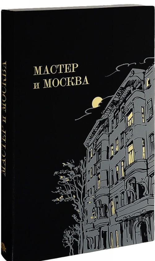 Master i Moskva