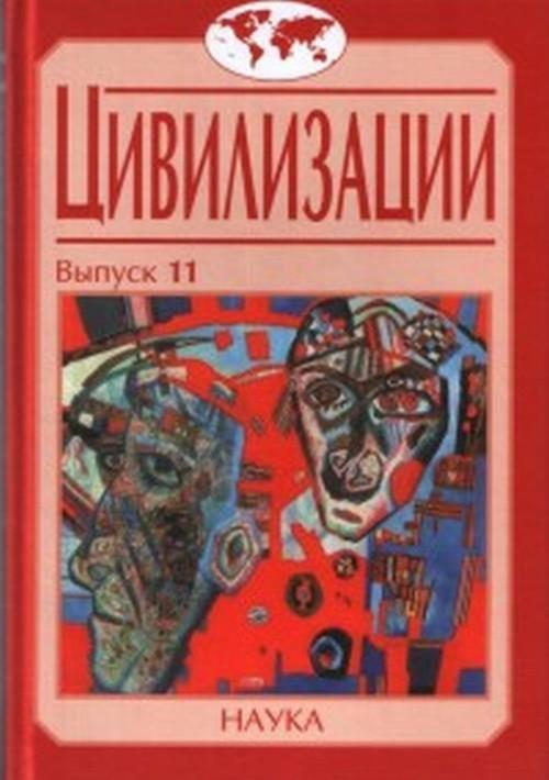 Tsivilizatsii. Vypusk 11. Dialog tsivilizatsij i ideja kulturnogo sinteza v epokhu globalizatsii