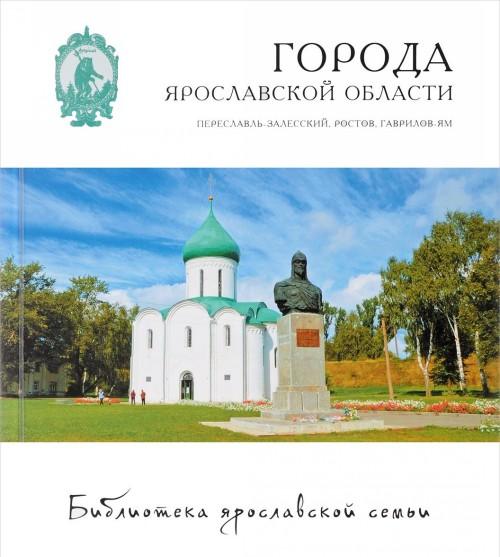 Goroda Jaroslavskoj oblasti. Pereslavl-Zalesskij, Rostov, Gavrilov-Jam