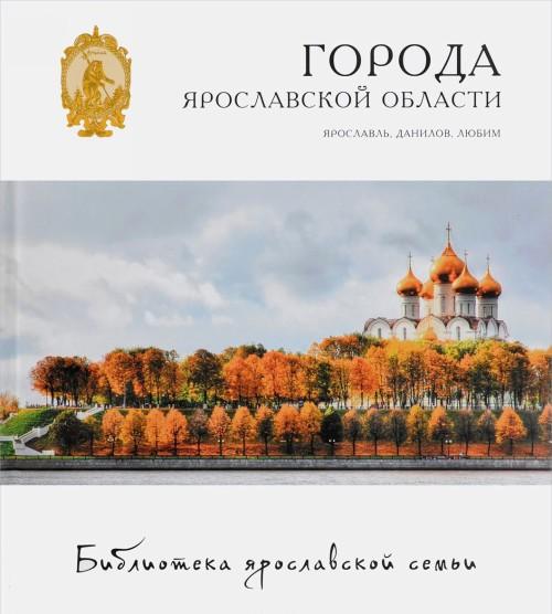 Goroda Jaroslavskoj oblasti. Jaroslavl, Danilov, Ljubim