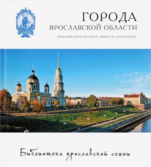 Goroda Jaroslavskoj oblasti. Romanov-Borisoglebsk, Rybinsk, Poshekhone