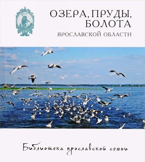 Озера, пруды, болота Ярославской области
