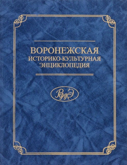 Voronezhskaja istoriko-kulturnaja entsiklopedija