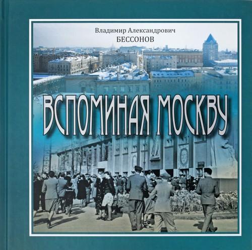Vspominaja Moskvu