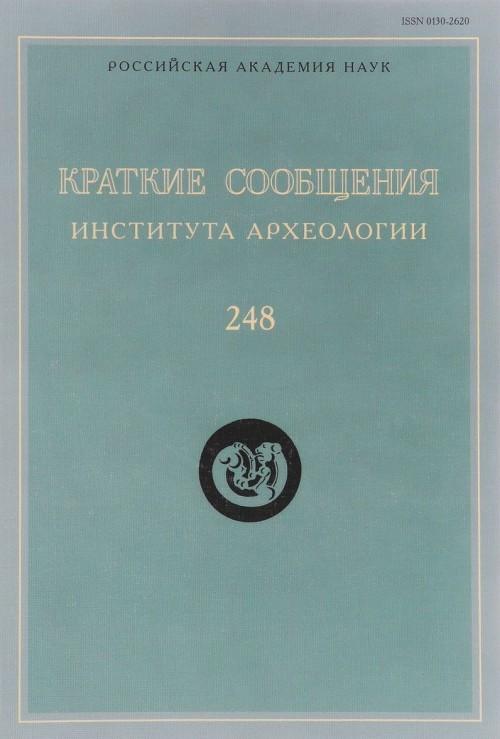 Kratkie soobschenija Instituta arkheologii. Vypusk 248