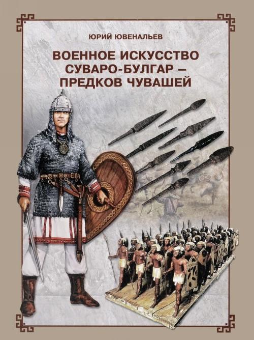 Voennoe iskusstvo suvaro-bulgar - predkov chuvashej