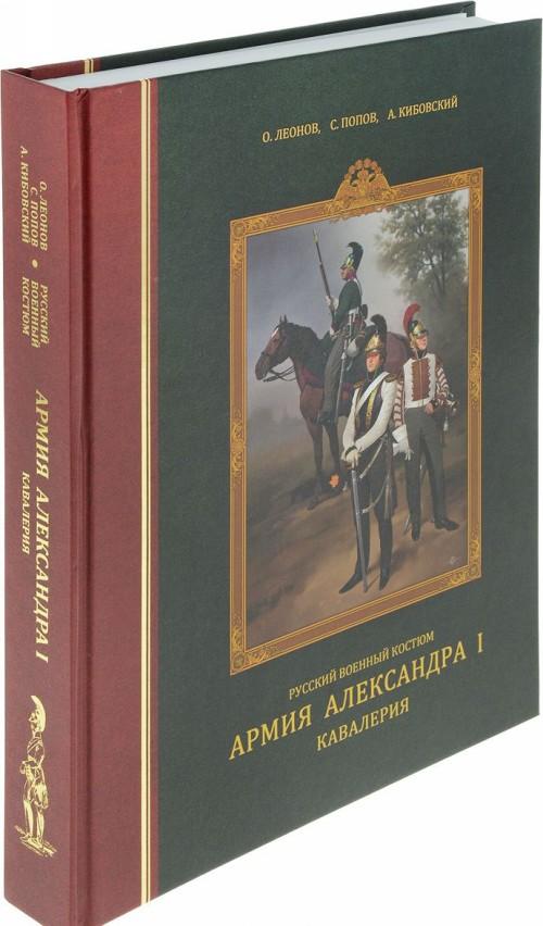 Russkij voennyj kostjum. Armija Aleksandra I. Kavalerija